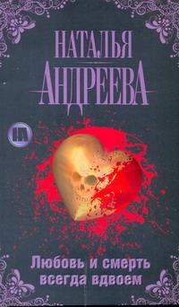 Андреева Н.В. - Любовь и смерть всегда вдвоем обложка книги