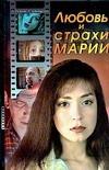Резник Э.Г. - Любовь и страхи Марии обложка книги