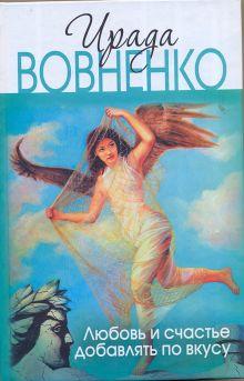Любовь и счастье добавлять по вкусу обложка книги