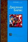 Барнс Джулиан - Любовь и так далее обложка книги