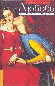- Любовь и французы обложка книги