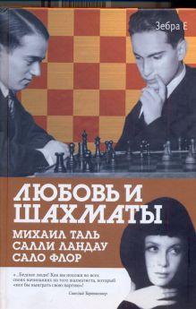 Арканов А.М. - Любовь и шахматы. [Элегия Михаила Таля; Беженец] обложка книги