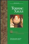 Хилл Т. - Любовь к камням обложка книги