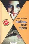 Шустер Г. - Любовь между строк обложка книги