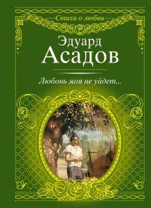 Асадов Э.А. - Любовь моя не уйдет... обложка книги