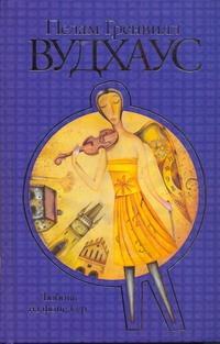 Вудхаус П.Г. - Любовь на фоне кур обложка книги
