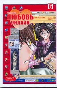 Чжан Боци - Любовь онлайн. Т. 6 обложка книги