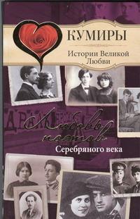 Щербак Нина - Любовь поэтов Серебряного века обложка книги