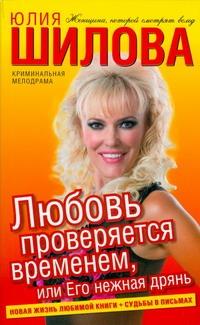Шилова Ю.В. - Любовь проверяется временем, или Его нежная дрянь обложка книги