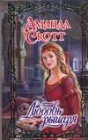 Любовь рыцаря обложка книги