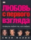 Малин С. - Любовь с первого взгляда обложка книги