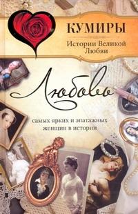 Любовь самых ярких и эпатажных женщин в истории обложка книги