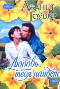 Гоувер Джанет - Любовь тебя найдет обложка книги