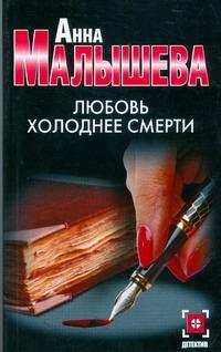 Малышева А.В. - Любовь холоднее смерти обложка книги