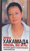 Хакамада Ирина - Любовь, вне игры' обложка книги