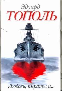 Тополь Э. - Любовь, пираты и ... обложка книги