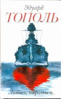 Любовь, пираты и ... Дочь капитана, пятый параграф, а также Тополь Э.