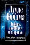 Виилма Л. - Любовь, прощение и здоровье обложка книги