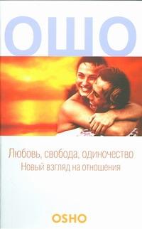 Ошо - Любовь, свобода, одиночество. Новый взгляд на отношения обложка книги