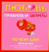 Любовь. Правила и запреты по фэн-шуй Анги Ма Вон