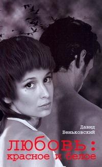 Беньковский Давид - Любовь: красное и белое обложка книги