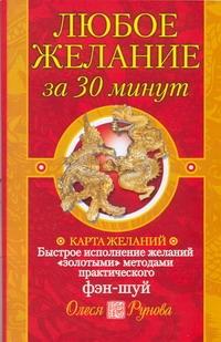 Рунова О.В. - Любое желание за 30 минут обложка книги