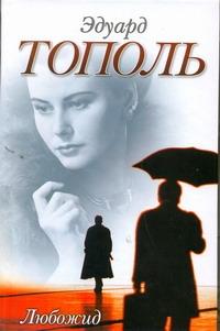 Тополь Э. - Любожид обложка книги