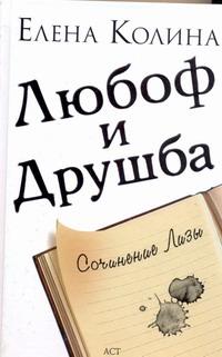 Колина Е. - Любоф и друшба обложка книги