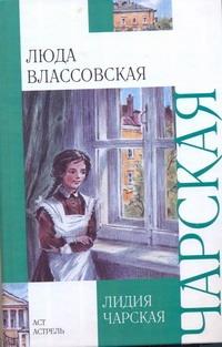 Люда Влассовская Чарская Л.А.
