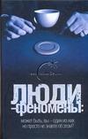 Ильин В. - Люди - феномены обложка книги