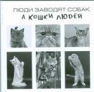 Федин С. Н. - Люди заводят собак, а кошки людей' обложка книги