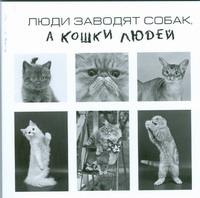 Федин С. Н. - Люди заводят собак, а кошки людей обложка книги