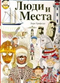 Трифелдт Лори - Люди и места. Самые интересные и знаменитые обложка книги