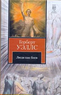 Люди как боги обложка книги