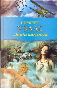 Уэллс Г. - Люди как боги обложка книги