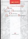 Кошелева О.Е. - Люди Санкт-Петербургского острова Петровского времени обложка книги