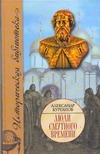 Курганов А.Б. - Люди Смутного времени обложка книги