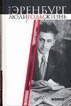 Люди, годы, жизнь. В 3 т. Т. 2. Книги четвертая, пятая обложка книги