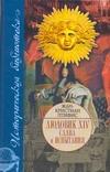 Птифис Жан-Кристи - Людовик XIV. Слава и испытания обложка книги