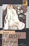 Шоу И. - Люси Краун обложка книги