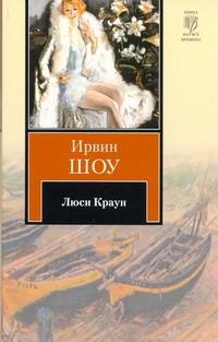 Люси Краун обложка книги