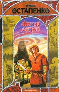 Остапенко Ю. - Лютый остров обложка книги