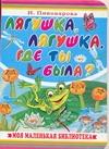 Лягушка, лягушка, где ты была ?… обложка книги