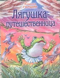 Гаршин В.М. - Лягушка-путешественница обложка книги
