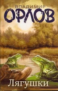 Орлов В.В. Лягушки живые лягушки в оквариум