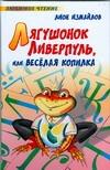 Измайлов Л.М. - Лягушонок Ливерпуль, или Веселая копилка обложка книги