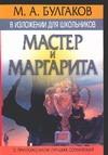 """М.А. Булгаков в изложении для школьников: """"Мастер и Маргарита"""""""