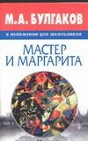 М.А.Булгаков и изложении для школьников:Мастер и Маргарита обложка книги