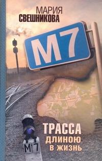 М7. [Трасса длиною в жизнь]