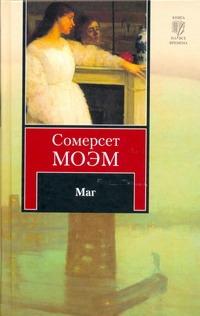 Моэм С. - Маг обложка книги